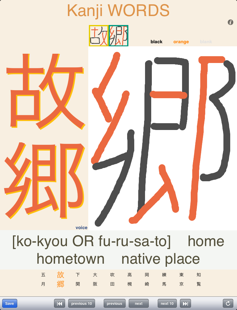 Kanji WORDS screenshot